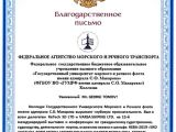 Thank-you letter from Admiral Makarov State Univeristy of Maritime and Inland Shipping, Saint Petersburg